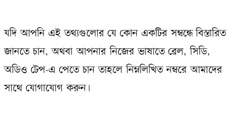 Translated in Bengali